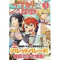 アプリスタイル7月号増刊 オトメスタイル (Vol.9)
