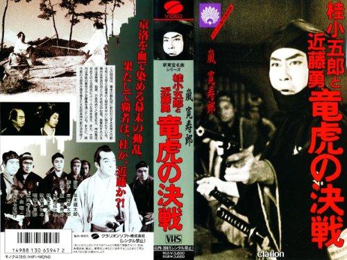 桂小五郎と近藤勇  竜虎の決戦 [VHS]