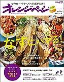 オレンジページ 2018年 6/17号 [雑誌]