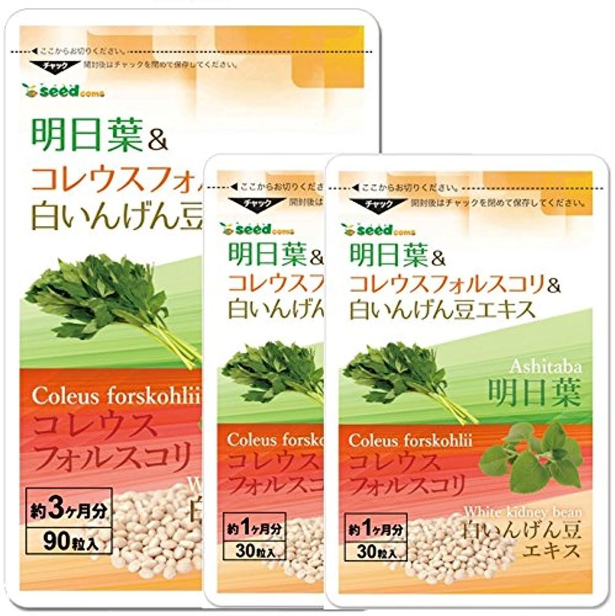 力学汚い荒れ地明日葉 & コレウスフォルスコリ & 白インゲン豆 エキス (約5ヶ月分/150粒) スッキリ&燃焼系&糖質バリアの3大ダイエット成分