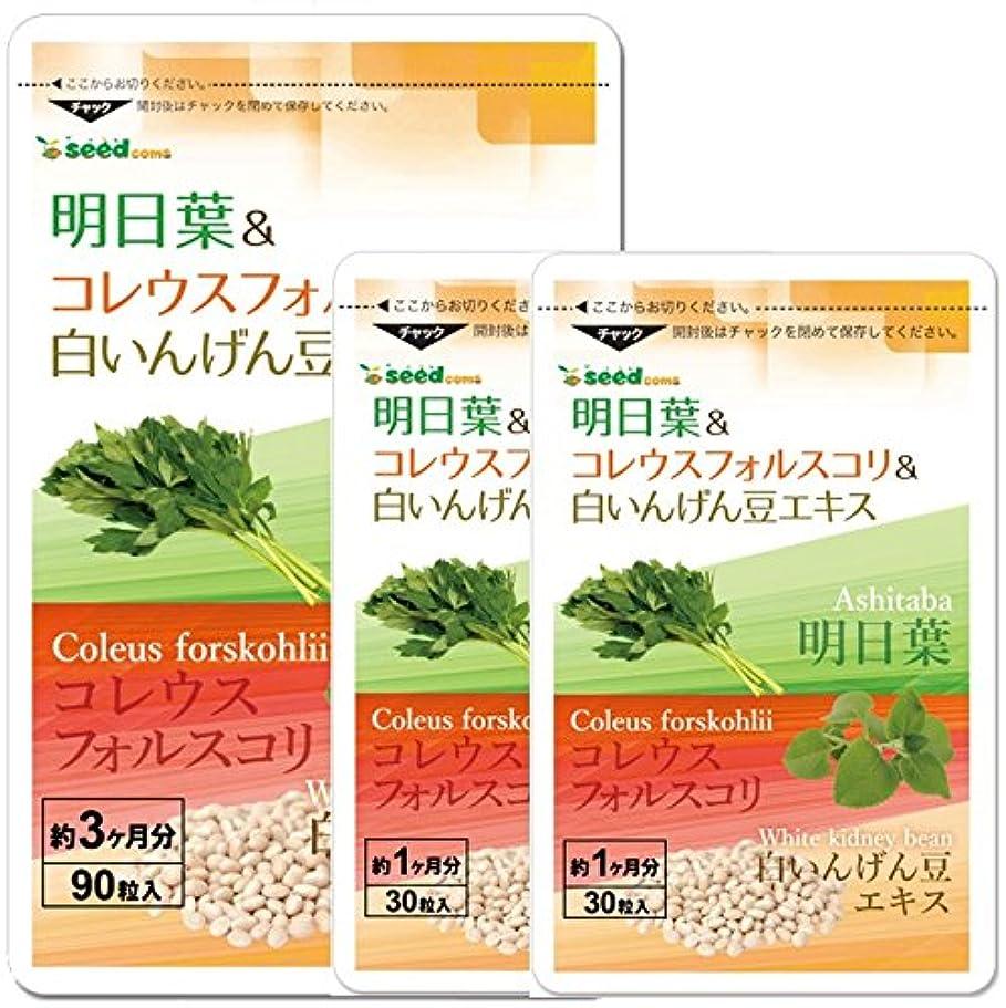 明日葉 & コレウスフォルスコリ & 白インゲン豆 エキス (約5ヶ月分/150粒) スッキリ&燃焼系&糖質バリアの3大ダイエット成分