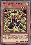 遊戯王 STOR-JP022-R 《真六武衆-カゲキ》 Rare