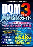 ゲーム攻略・改造データBOOK Vol.18 (三才ムック872)