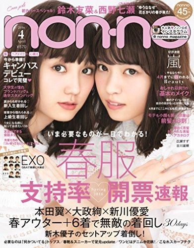 non・no(ノンノ) 2016年 04 月号 [雑誌]