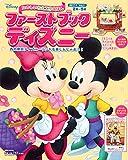 ファーストブックディズニー 2017年 Vol.1 春の東京ディズニーランドを楽しんじゃおう! (First Book Disney)