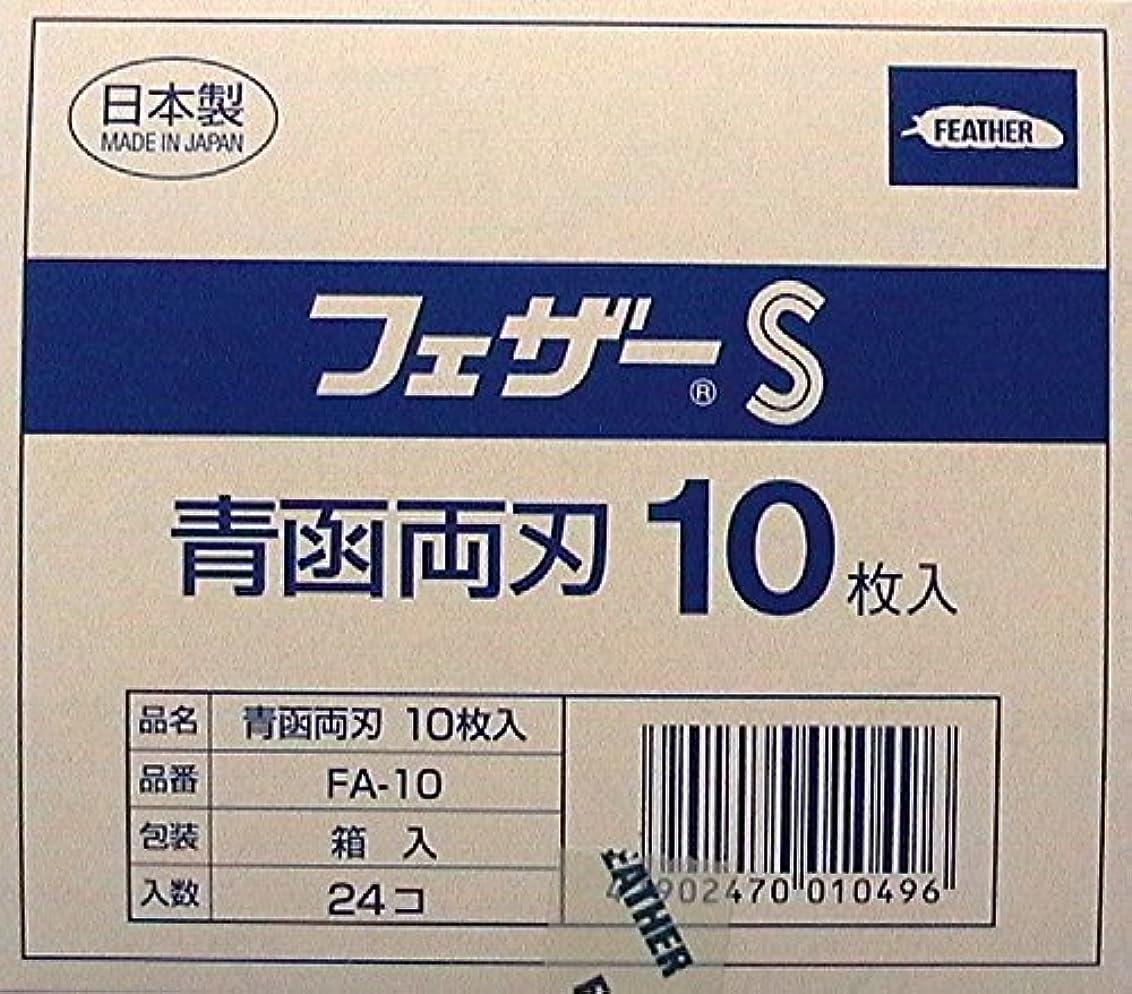 穿孔する熱意魂フェザーS 青函両刃FA-10 箱入り 10枚入り×24箱(240枚入り)