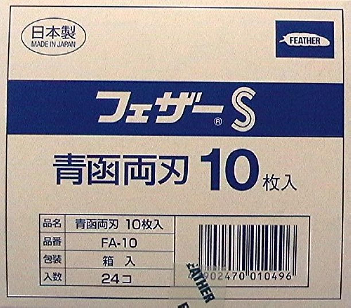 方向磨かれた回転フェザーS 青函両刃FA-10 箱入り 10枚入り×24箱(240枚入り)