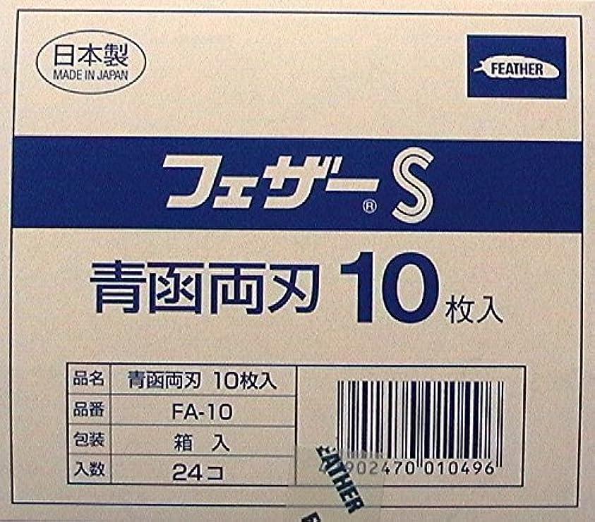 ストレスの多い宣言する衣服フェザーS 青函両刃FA-10 箱入り 10枚入り×24箱(240枚入り)