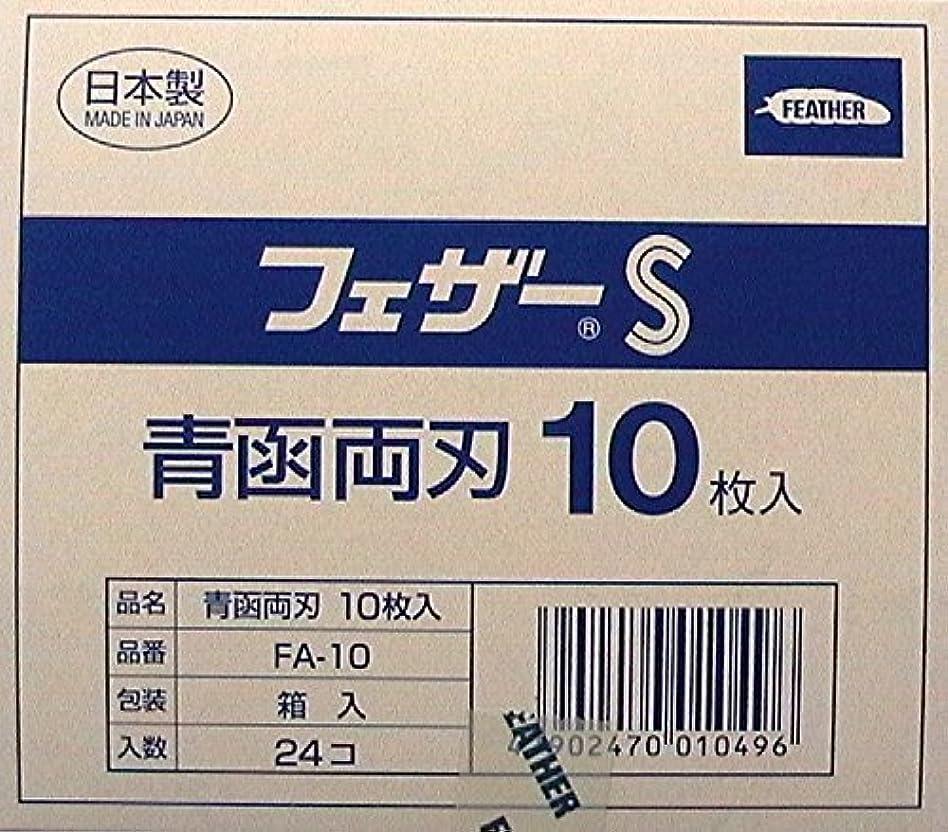 穴ノート苦難フェザーS 青函両刃FA-10 箱入り 10枚入り×24箱(240枚入り)