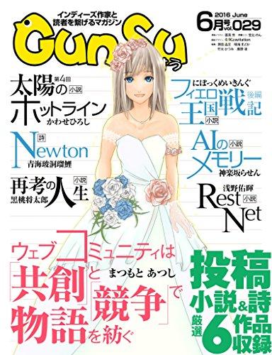 月刊群雛 (GunSu) 2016年 06月号 ~ インディーズ作家と読者を繋げるマガジン ~の詳細を見る