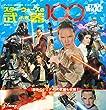STAR WARS スター・ウォーズの武器100 (ディズニーブックス) (ディズニーブックス ディズニー幼児絵本)