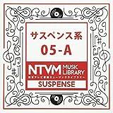 日本テレビ音楽 ミュージックライブラリー~サスペンス系05-A