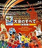2010 FIFA ワールドカップ 南アフリカ オフィシャル Blu-ray  大会のすべて ≪総集編≫