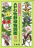 APG牧野植物図鑑〈2〉フウロソウ科‐セリ科 画像