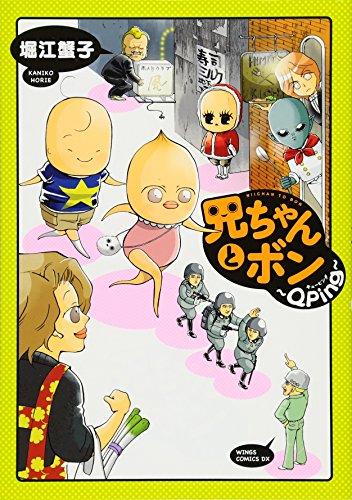 兄ちゃんとボン ~Qping~ (ウィングス・コミックス)の詳細を見る