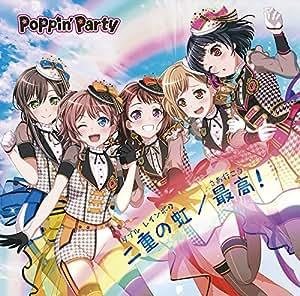 【Amazon.co.jp限定】二重の虹/最高!(Blu-ray付生産限定盤) (オリジナルA4クリアファイル付)