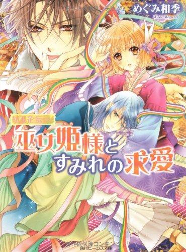 勾玉花伝  巫女姫様とすみれの求愛 (角川ビーンズ文庫)の詳細を見る