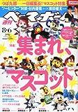 週刊 ベースボール 2012年 8/6号 [雑誌]