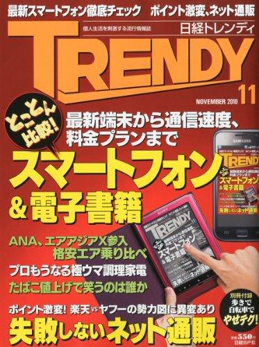 日経 TRENDY (トレンディ) 2010年 11月号 [雑誌]の詳細を見る