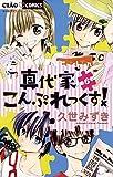 真代家こんぷれっくす!(6) (ちゃおコミックス)
