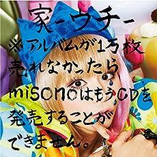 家-ウチ-※アルバムが1万枚売れなかったらmisonoはもうCDを発売することができません。(Type-A)