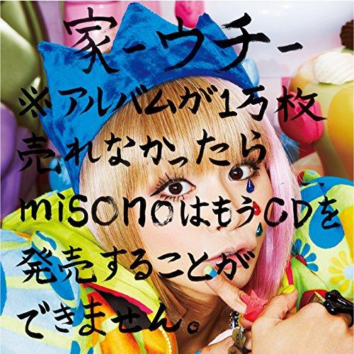 家-ウチ-※アルバムが1万枚売れなかったらmisonoはもうCDを発売することができません?(Type-A)