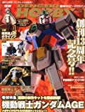 電撃HOBBY MAGAZINE (ホビーマガジン) 2012年 01月号 [雑誌]