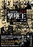 第二次世界大戦 ドイツ撃墜王「超」入門 (Panda Publishing)