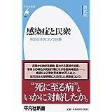 感染症と民衆: 明治日本のコレラ体験 (961) (平凡社新書)