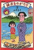 鎌倉ものがたり (8) (双葉文庫―名作シリーズ)