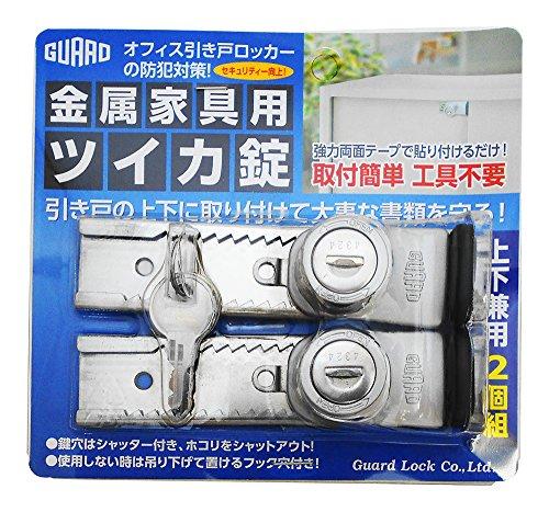 ガードロック 金属家具用ツイカ錠 No.546