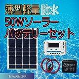 超軽量薄型防水 50Wソーラー発電蓄電バッテリーセット 20Ahディープサイクルバッテリー
