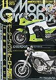 Model Graphix (モデルグラフィックス) 2014年 11月号 [雑誌]