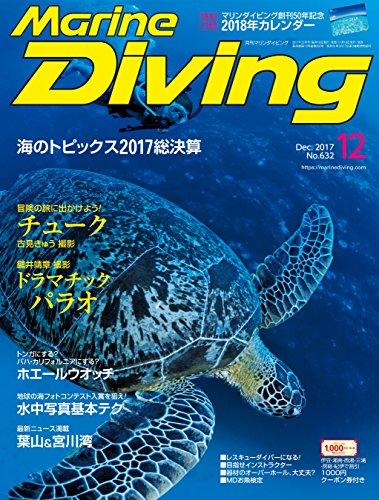 Marine Diving (マリンダイビング) 2017年 12月号 [雑誌]
