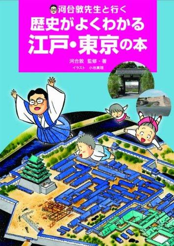 河合敦先生と行く 歴史がよくわかる江戸・東京の本 (単行本)