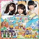 けものフレンズ・どうぶつビスケッツのデビューアルバム「さふぁりどらいぶ♪」PV公開