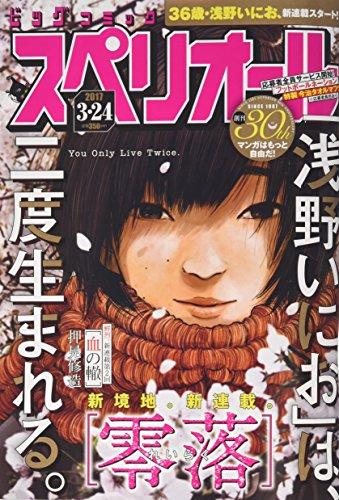 ビッグコミックスペリオール 2017年 3/24 号 [雑誌]の詳細を見る