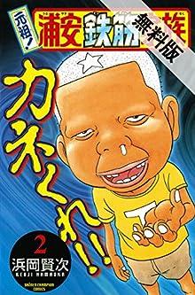 元祖! 浦安鉄筋家族 2【期間限定 無料お試し版】 (少年チャンピオン・コミック...