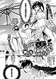 累あぽかりぷす! (3) (comicエグゼ)