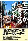 「モディが変えるインド:台頭するアジア巨大国家の「静かな革命」」販売ページヘ