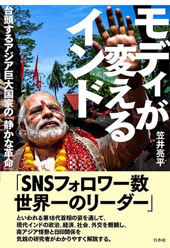 巨象をあやつるSNS番長 『モディが変えるインド』
