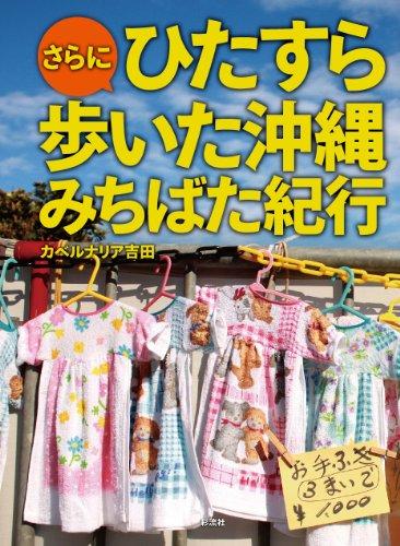 さらにひたすら歩いた沖縄みちばた紀行の詳細を見る