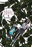 オカルト・マキアート(1) (ニチブンコミックス)