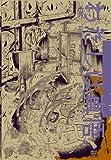 わたしは真悟 6 楳図PERFECTION!(11) (ビッグコミックススペシャル 楳図パーフェクション! 11)