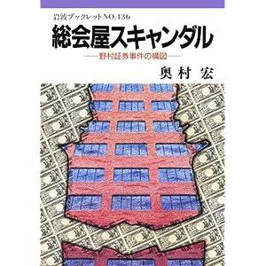 総会屋スキャンダル―野村証券事件の構図 (岩波ブックレット (No.436))