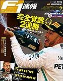 F1 (エフワン) 速報 2018 Rd (ラウンド) 05 スペインGP (グランプリ) 号 [雑誌] F1速報