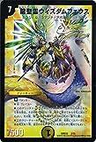 デュエルマスターズ 龍聖霊ウィズダムフェウス(プロモーション)/マスターズ・クロニクル・デッキ2016 聖霊王の創世(DMD32)/ シングルカード