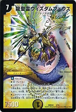 デュエルマスターズ 龍聖霊ウィズダムフェウス(プロモーション)/マスターズ・クロニクル・デッキ2016 聖霊王の創世(DMD32)/シングルカード