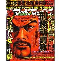 劇画マッドマックス 2007年 02月号 [雑誌]