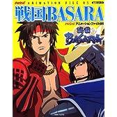 戦国BASARA (主婦と生活生活シリーズ)